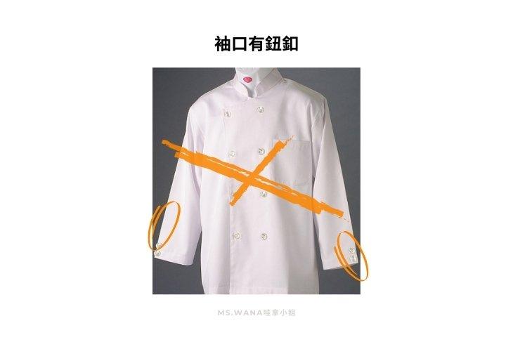 烘焙丙級檢定上衣(袖口不得有鈕釦)