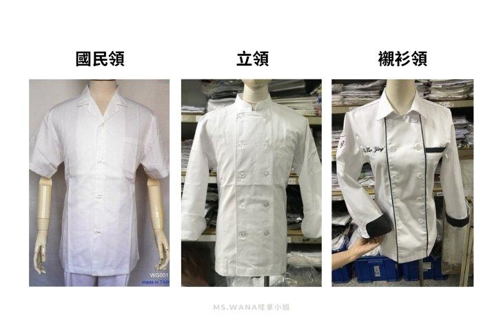 烘焙丙級檢定上衣(國民領、立領、襯衫領)