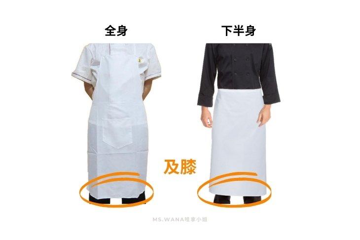 烘焙丙級檢定圍裙(全身、下半身,長度及膝)