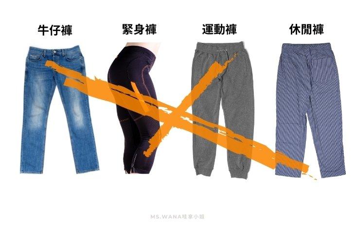 烘焙丙級檢定不得穿牛仔褲、緊身褲、運動褲、休閒褲