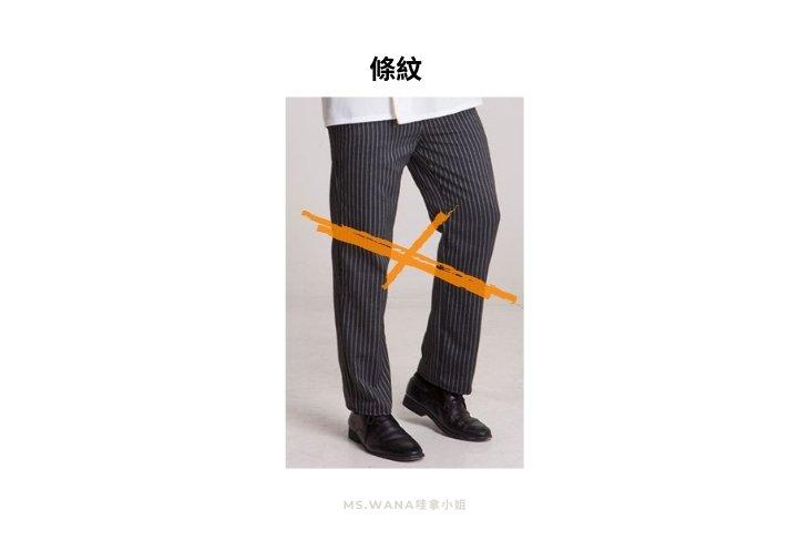 烘焙丙級檢定褲子不得有條紋