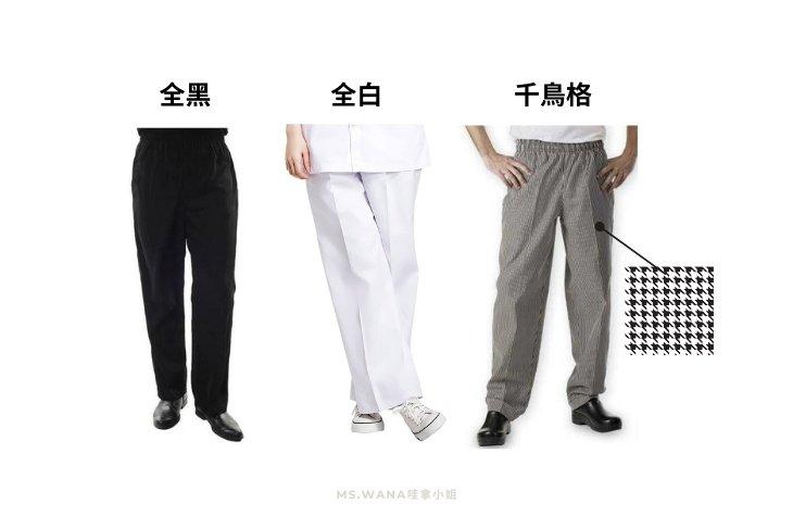 烘焙丙級檢定褲子(全黑、全白、千鳥格)
