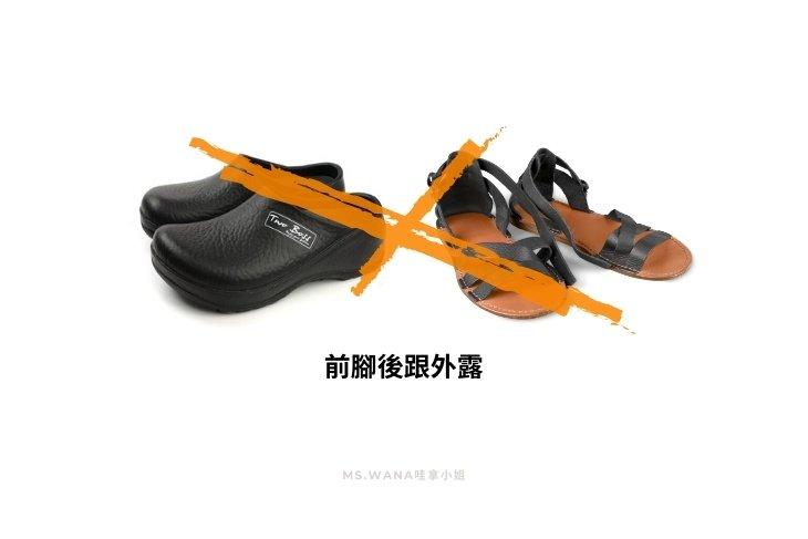 烘焙丙級檢定鞋子前腳後跟不得外露