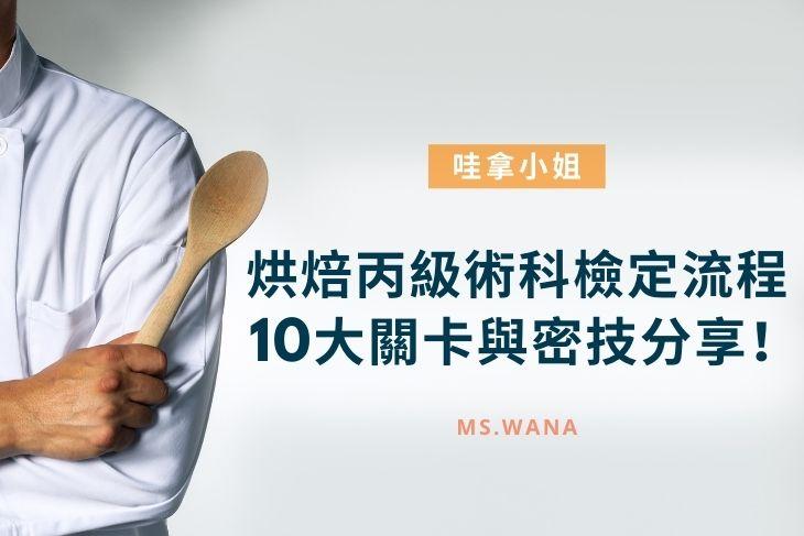 烘焙丙級術科檢定流程